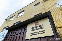 Дома чебаркульских силовиков Чебаркуль, следственный комитет по городу чебаркуль
