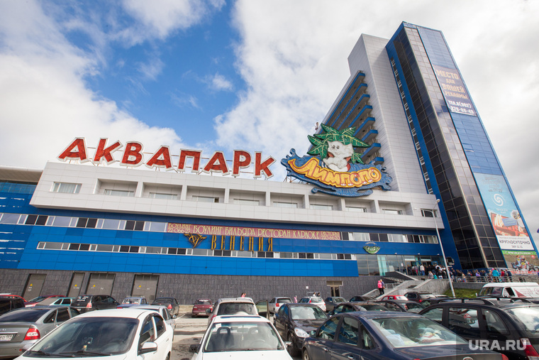 Вручение антигероя URA.Ru Екатеринбург, аквапарк лимпопо