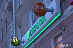 Закрытые банкиКурган, сбербанк россии