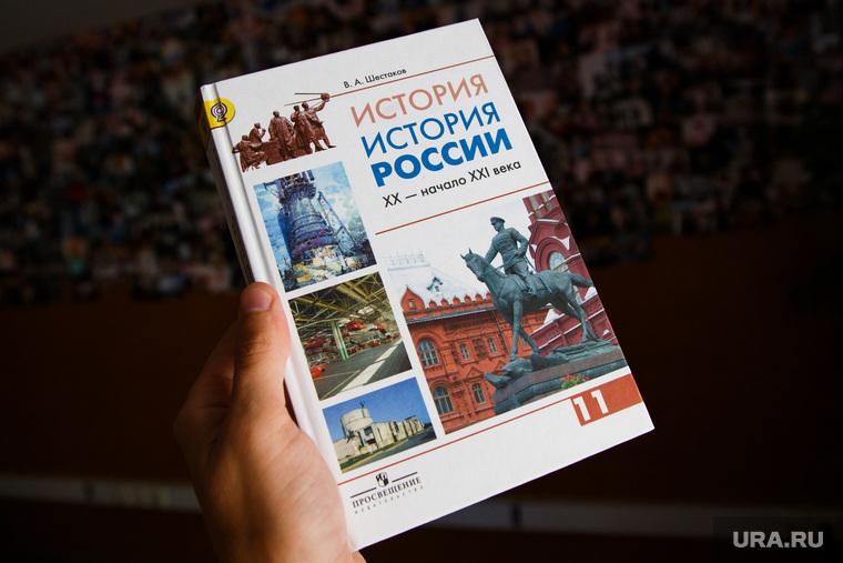 Школьные учебники. Екатеринбург, учебники, история россии