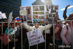 5-ая годовщина Болотной площади. Митинг на проспекте Сахарова. Москва, плакаты, протестующие