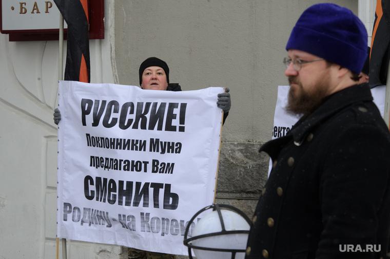 Пикет НОД против сторонников секты Муна у Центральной гостиницы. Екатеринбург