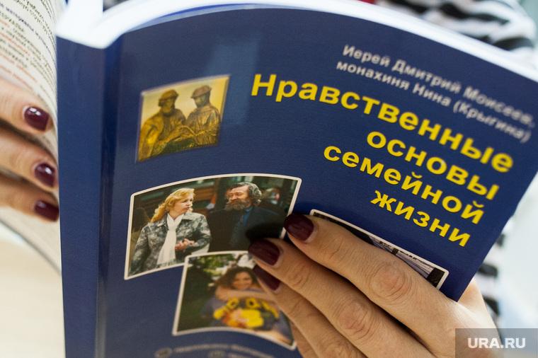 Учебник Иерея Дмитрия Моисеева и монахини Нины (Крыгиной)
