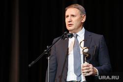 Церемония награждения «Человек года-2016». (ПЕРЕЗАЛИТО) Екатеринбург, ананьев олег