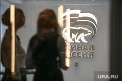 Заседание Генерального совета Единой России. Москва, штаб, логотип, единая россия