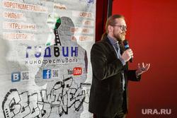 Черноголов о кинобизнесе. Фестиваль Гудвин. Екатеринбург, черноголов игорь