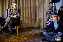 Ксения Собчак в Екатеринбурге. Встреча с электоратом и лекция для молодых мам, ольшанников антон, собчак ксения