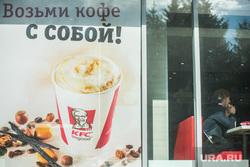 Клипарт. Екатеринбург, фастфуд, общепит, kfc, возьми кофе с собой