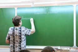 Клипарт, учитель, школа