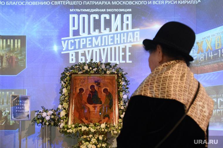 Выставка «Россия, устремлённая в будущее» в Манеже. Москва, икона, будущее россии
