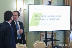 Заседание Фонда президентских грантов. Москва, чукалин илья