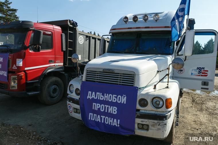 Заблокированный лагерь дальнобойщиков, протестующих против системы «Платон» на Екатеринбургской кольцевой автодороге. Екатеринбург, дальнобойщики, платон