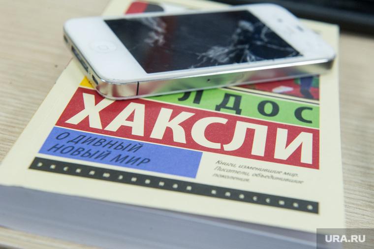 Книжный клипарт. Екатеринбург, книга, хаксли олдос, о дивный новый мир, антиутопия, общество потребления