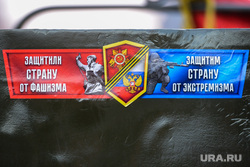 Митинг посвященный 100-летию Великой Октябрьской социалистической революции. Челябинск, экстремизм, фашизм, броня, защитим страну