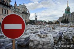 Виды Екатеринбурга, администрация екатеринбурга, ремонт дорог, дорожные работы, тц европа, брусчатка, строительные работы, площадь1905 года, екатеринбург, знак кирпич