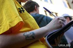 """Акция Открытой России """"Надоел"""". Москва, сбор подписей, татуировка, надоел, требование"""