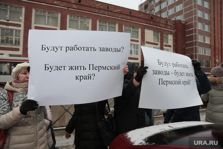 Пикет работников Пермского изоляторного завода. Пермь, пикет