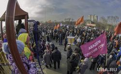 Митинг в Челябинске в сквере Колющенко необр
