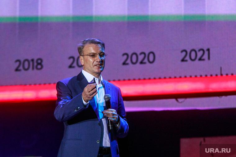 Synergy Clobal Forum 2017. Москва, календарь, греф герман, будущее, synergy global forum, крафик, синергия