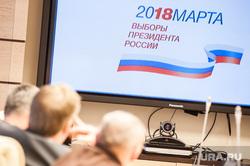 Презентация бренд-бука президентских выборов. Екатеринбург , логотип, выборы президента, выборы, 18марта, 2018