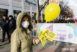 День народного единства в Челябинске, стоп гок, челябинск без гока, без смога