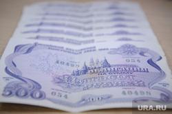 Облигация на сумму 500 рублей 1992 года. Екатеринбург, облигация, российский внутренний выигрышный заем