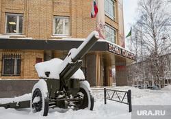 Ханты-Мансийск, военкомат