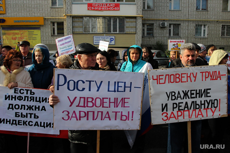 Митинг профсоюзов Курган, лозунги, профсоюзный митинг