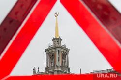 Знак аварийной остановки. Екатеринбург, администрация екатеринбурга