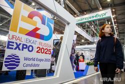 ИННОПРОМ-2017. Второй день международной выставки. Екатеринбург, Экспо 2025, expo 2025