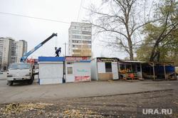 Снос несанкционированных торговых объектов, киосков. Челябинск, минирынок, демонтаж киоска