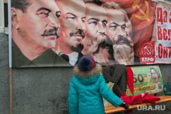 Митинг КПРФ в день годовщины революции 1917 года. Курган, кпрф, портреты вождей, сталин - ленин, ребенок у плаката
