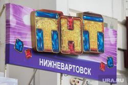 Клипарт 18 сентября. Нижневартовск., тнт нижневартовск