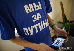 Выборы губернатора Свердловской области. Екатеринбург, смартфон, лозунг, мы за путина, голосование, ФЛАГ ЛГБТ