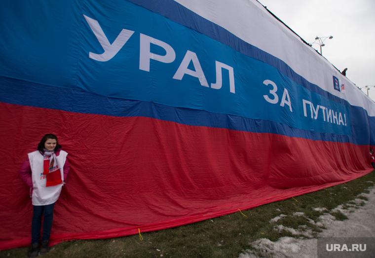 Митинг на Площади Труда: Мы вместе навсегда! Екатеринбург, урал за путина, триколор
