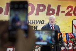 Предвыборные штабы партий 18 сентября 2016 Москва , справедливая россия, миронов сергей