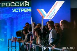 Форум ОНФ, второй день. Москва, логотип, онф, общероссийский народный фронт
