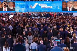 Форум ОНФ, второй день. Москва, онф, форум действий, общероссийский народный фронт
