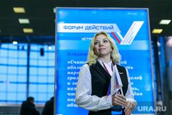 Форум ОНФ, второй день. Москва, онф, общероссийский народный фронт, молодежкаонф