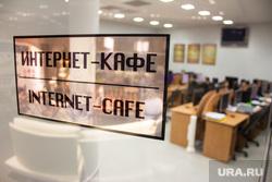 Академия шахмат. Ханты-Мансийск., интернет кафе