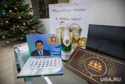 Подарки на НГ от губернатора Свердловской области Евгения Куйвашева. Екатеринбург, подарки, новый год