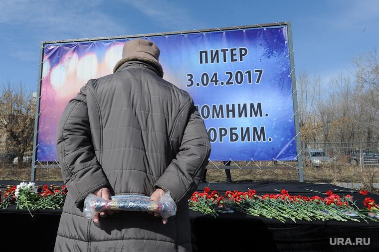 Акция в поддержку пострадавших и памяти погибших во время теракта в Санкт Петербурге.Челябинск, возложение цветов
