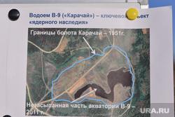 Озеро Карачай. Ликвидаторы. Радиация. Озёрск. Маяк. Челябинск., карачай