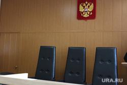 Приговор СапожниковКурган, зал суда, кресла судьи