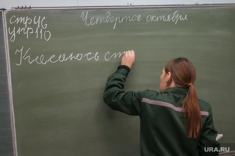 Женская колония № 4. Курган, школьная доска, урок, женская колония, осужденная