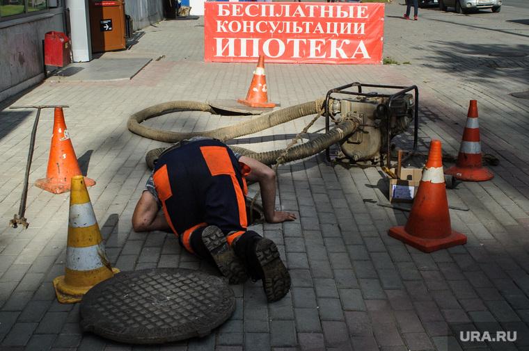 Виды Екатеринбурга, новостройка, новое жилье, люк какнализации, ипотека, рабочий, слесарь, консультация, ремонтные работы, покупка квартиры