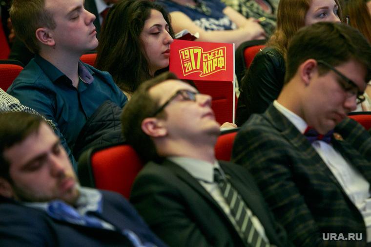 XVII съезд КПРФ. Москва, коммунисты, спят, делегаты съезда