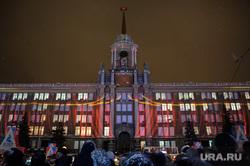 Открытие ледового городка на Площади 1905 года. Екатеринбург, администрация екатеринбурга, праздник, световое шоу