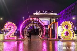 Предновогодняя Москва, вечерний город, метро, 2018, новый год, иллюминация, чистые пруды
