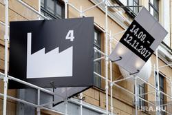 4-ая Уральская индустриальная биеннале современного искусства за два дня до открытия. Екатеринбург, уральская биеннале, индустриальная биеннале, современное искусство